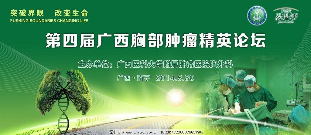精英论坛背景板 广西 胸部 肿瘤 绿色 科技 医学 会议 展板