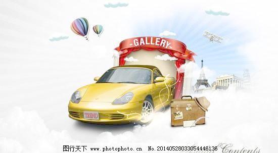 创意 流行趋势/流行趋势创意汽车广告PSD分