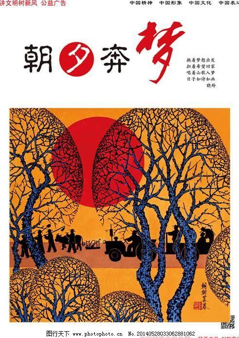 朝夕奔梦中国梦psd分层海报免费下载 大树 红太阳 拖拉机 中国梦宣传