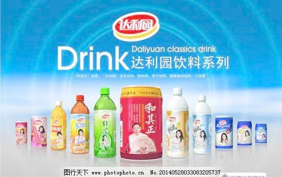 达利园和其正饮料广告psd分图片