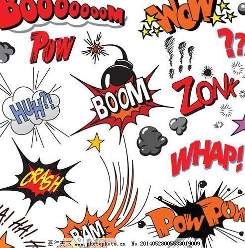 爆炸效果pop字体矢量图
