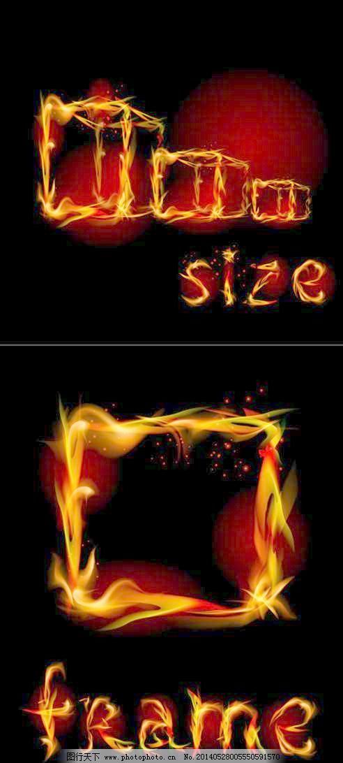 烈焰形态效果设计矢量图 烈焰形态效果设计矢量图免费下载 火焰字体