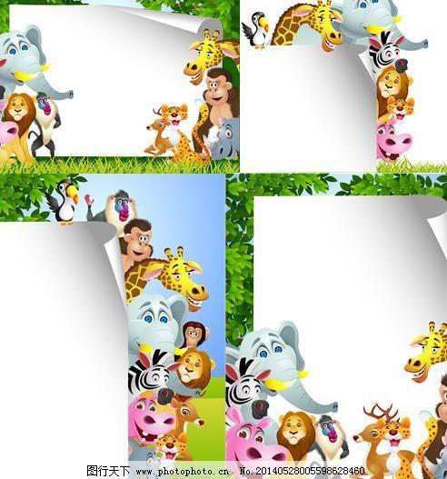 大象 狮子 河马 斑马 猎豹 长颈鹿 狒狒 梅花鹿 大猩猩 犀鸟 可爱动物