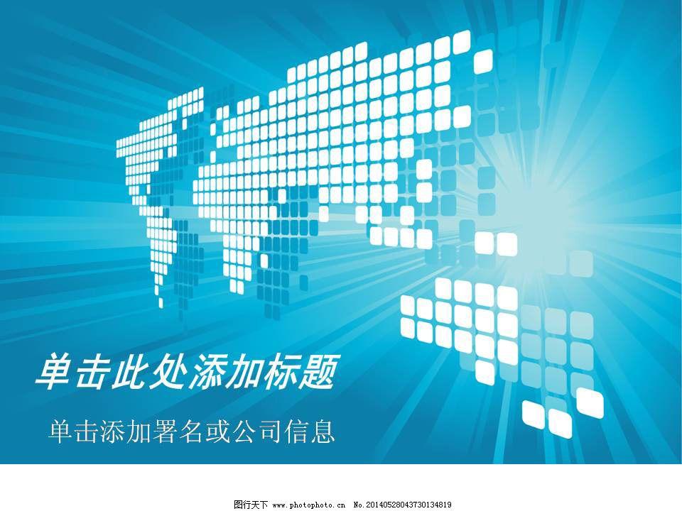 蓝色背景数字商务ppt模板