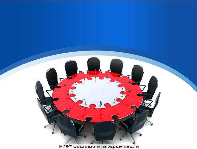 会议ppt模板 商务 圆桌