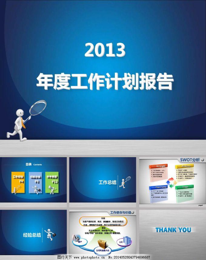2013年度工作计划报告ppt模板