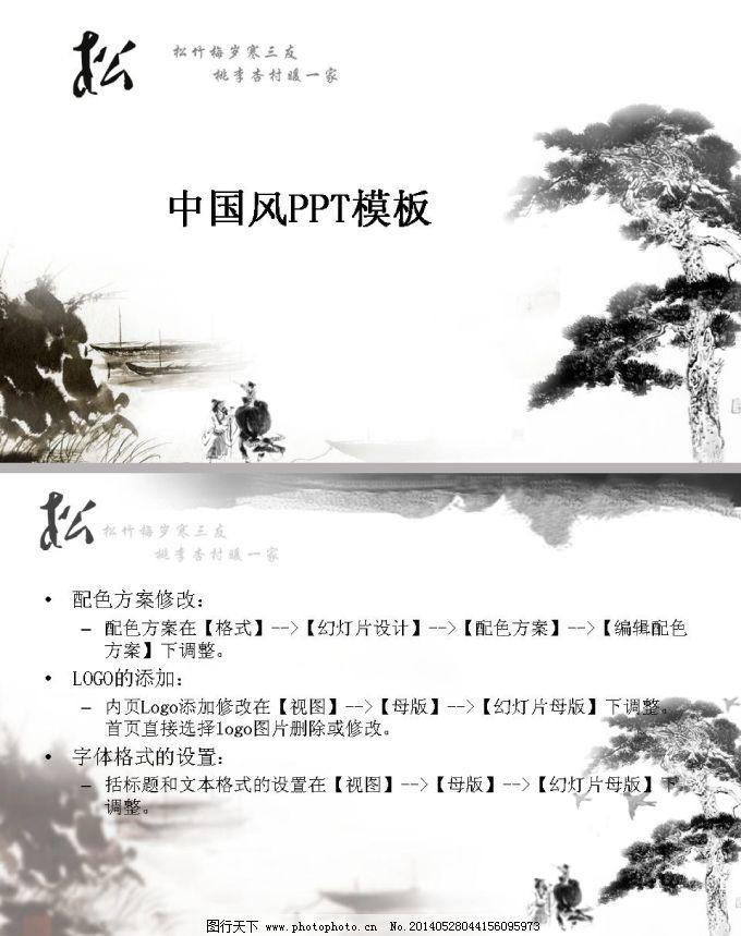 古典水墨松树ppt模板免费下载 古风 木船 人物水墨 水墨 水墨风格