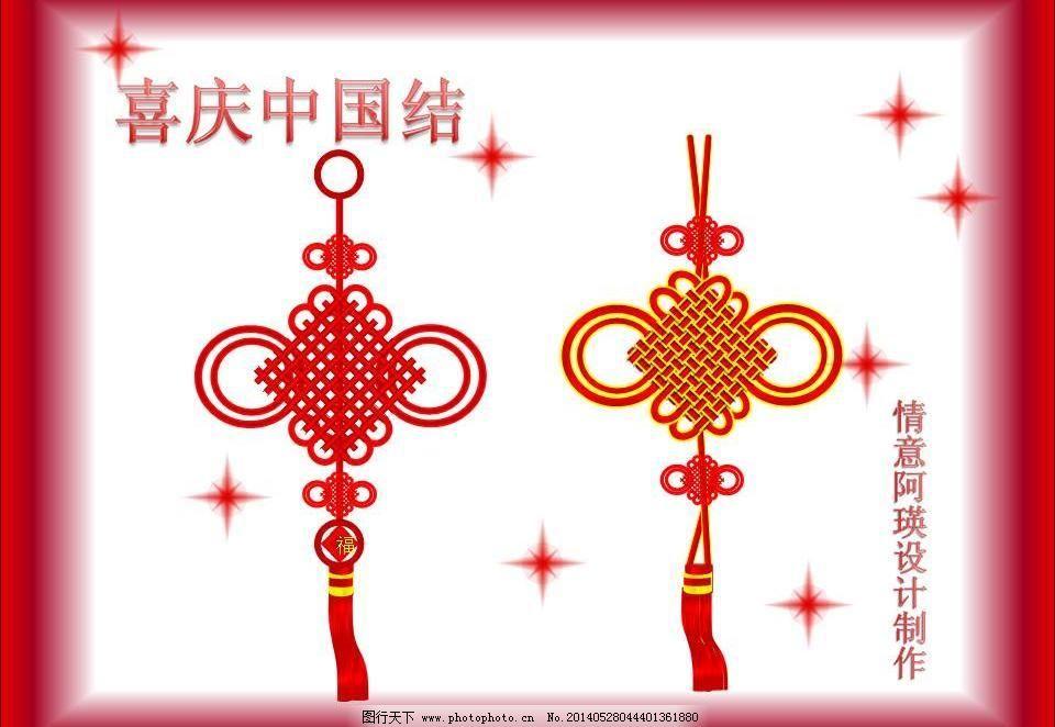 喜庆中国结ppt春节模板