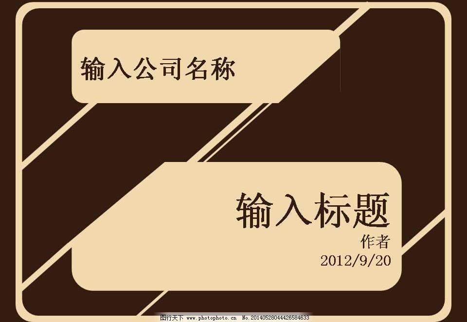 斜条棕色名片式商务PPT模板 企业商务 商业公司
