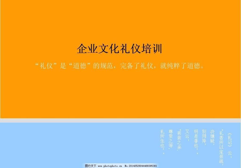 企业文化礼仪培训ppt模板图片
