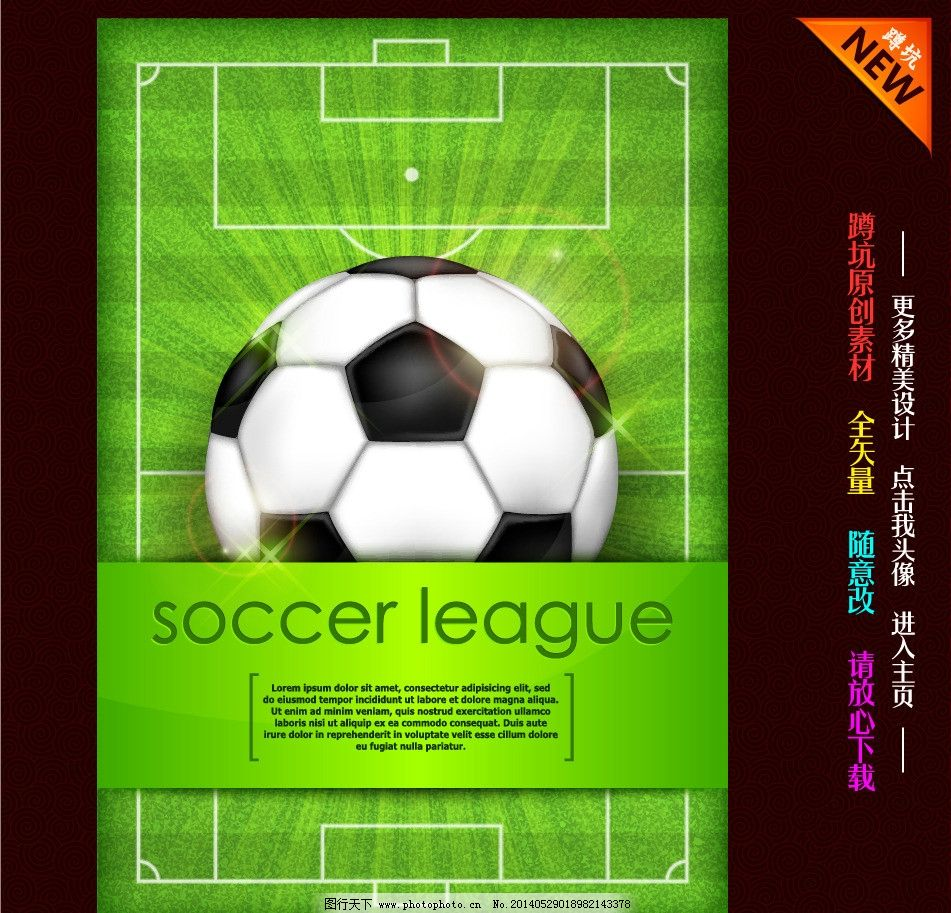 足球 运动场图片图片
