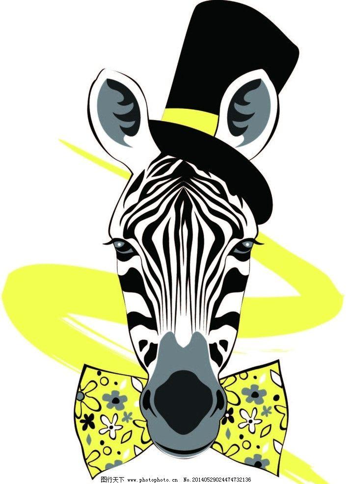 动物 斑马 斑马头 马 马头 帽子 蝴蝶结 印花 野生动物 生物世界 矢量