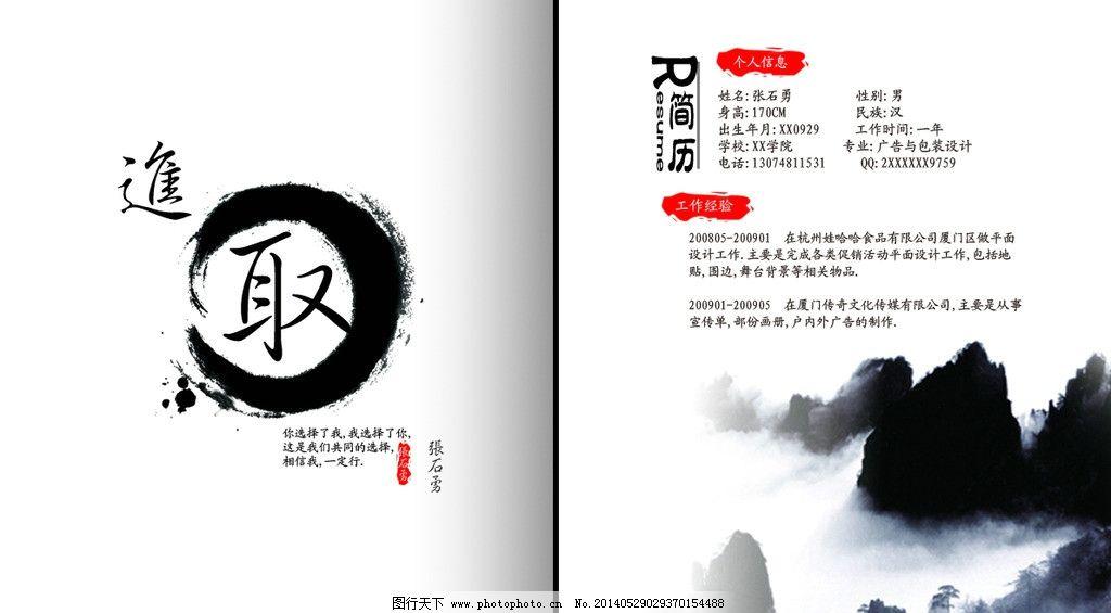 封面设计 中国风个人简历      国画专业个人简历设计 画册设计 广告图片