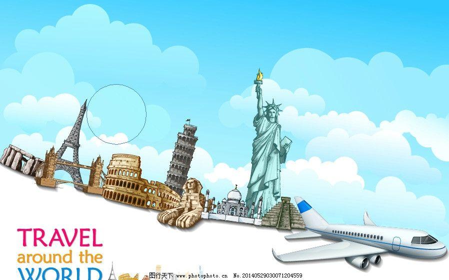 创意 旅行 创意旅行 建筑 景点 飞机 ai 矢量海报 海报设计 广告设计