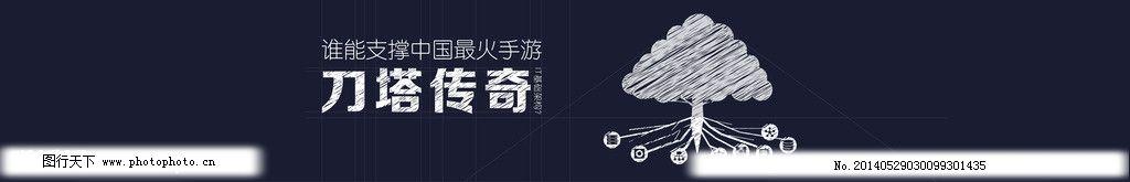 banner 广告 手绘 线描 字体 树黑色 图标 海报 海报设计