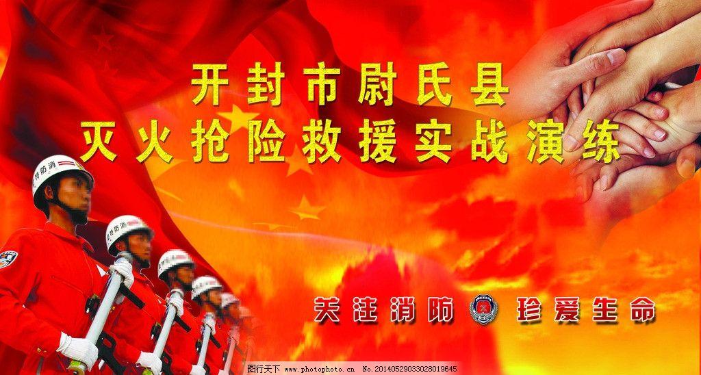 消防官兵 消防安全知识 消防板报 中国消防 森林防火 防火标志 防火图片