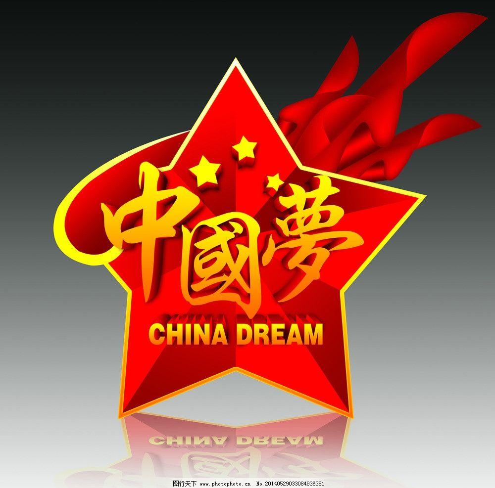 中国梦字体 中国 中国梦海报设计 中国梦展板 中国梦海报 中国梦广告