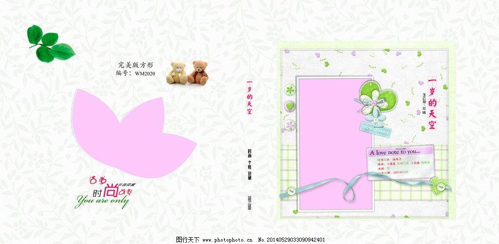 宝宝设计 相册 粉色 韩式 源文件