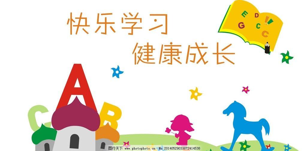 幼儿园墙面 幼儿园 卡通 校园文化 动漫 迎面墙 矢量素材 其他矢量