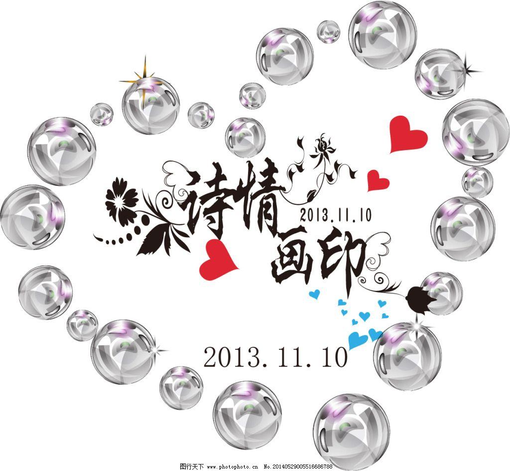 logo免费下载 婚礼logo 婚礼素材 气泡 婚礼logo 婚礼素材 气泡 矢量图片