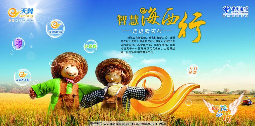中国电信免费下载 稻草人