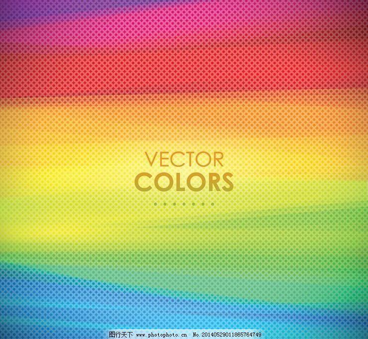 彩虹背景绚丽彩色壁纸图片