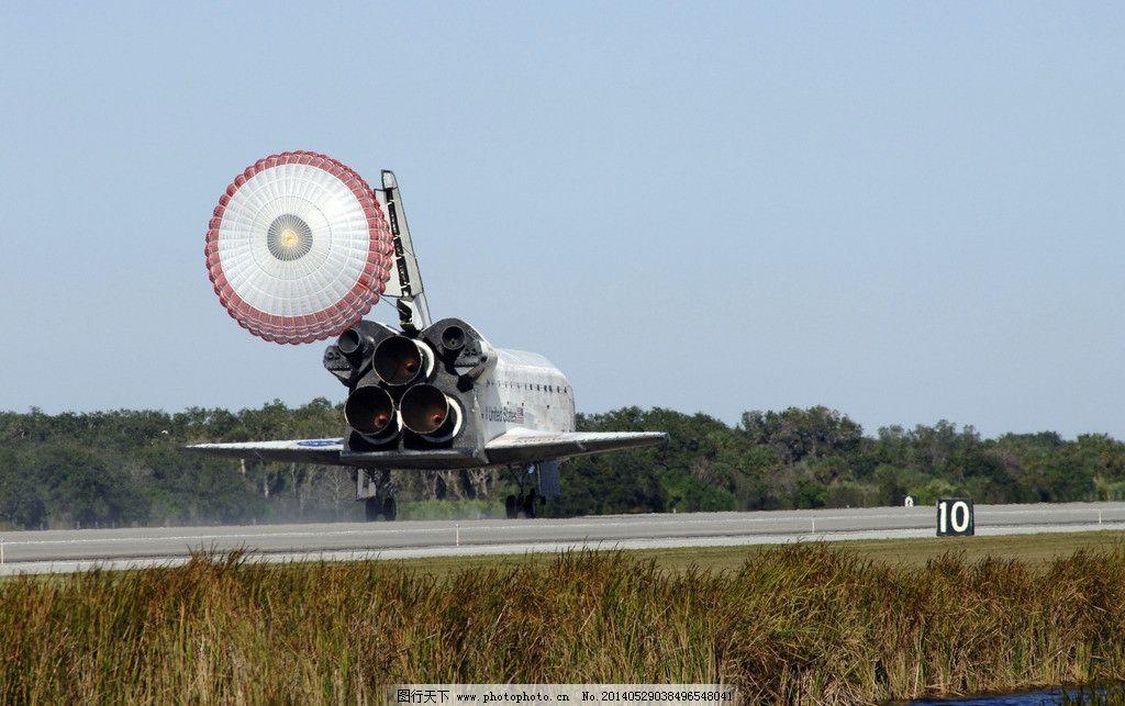 航天飞机降落伞面积