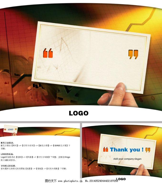名片设计ppt模板 时尚设计 行业