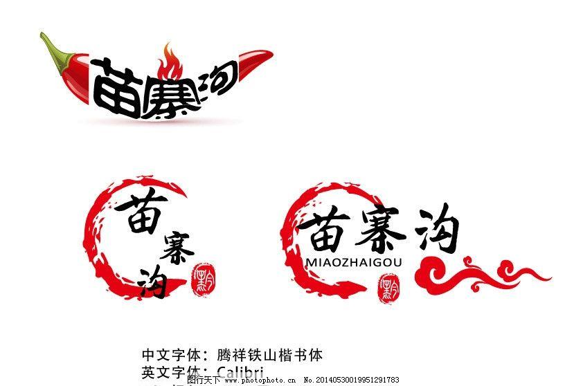 辣菜餐厅logo设计      辣椒 苗 寨 沟 祥云 红色 半圆 火 黔 企业log图片