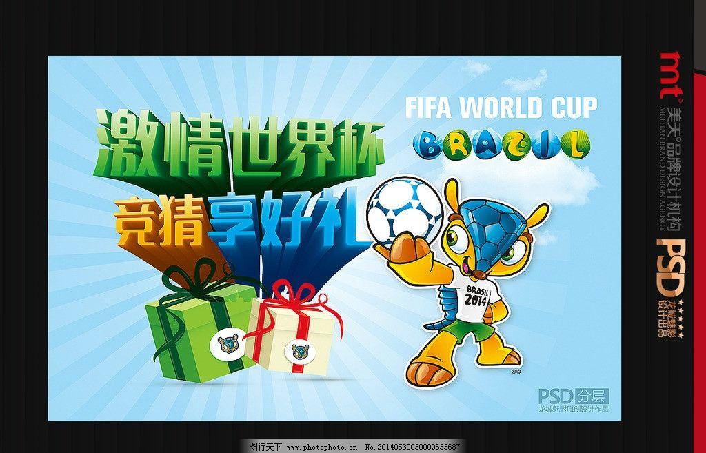 竞猜享好 世界杯 巴西世界杯 足球 足球赛 吉祥物 世界杯宣传海报图片