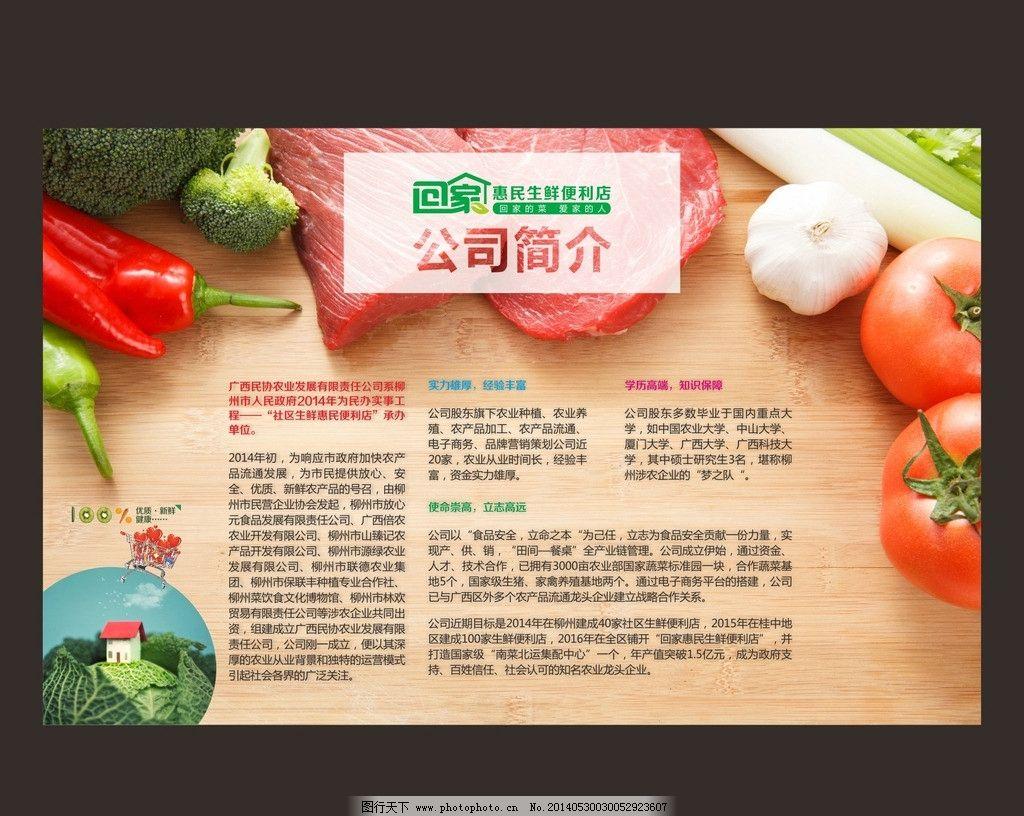 绿色健康食品店 绿色便利店简介 超市单张 种植单张设计 超市灯箱