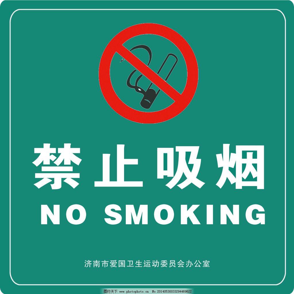 禁止吸烟牌