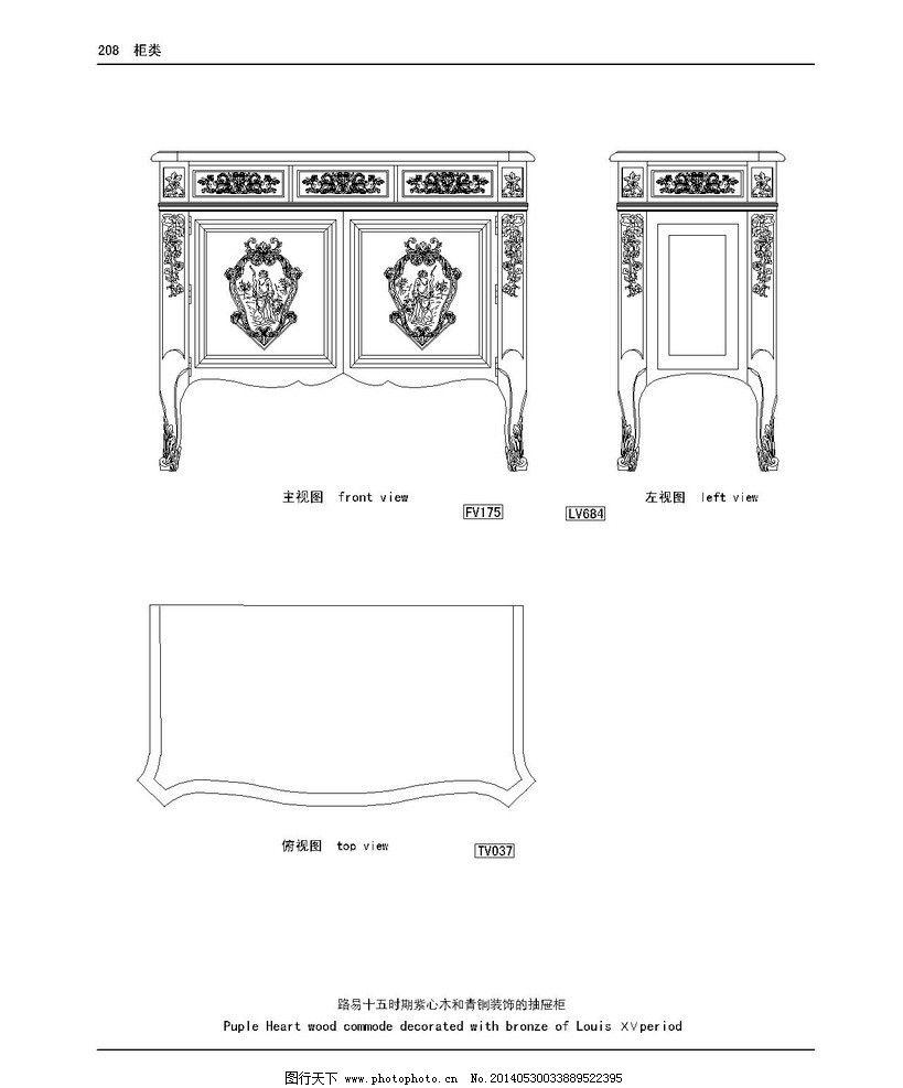家具结构图纸 家具三视图