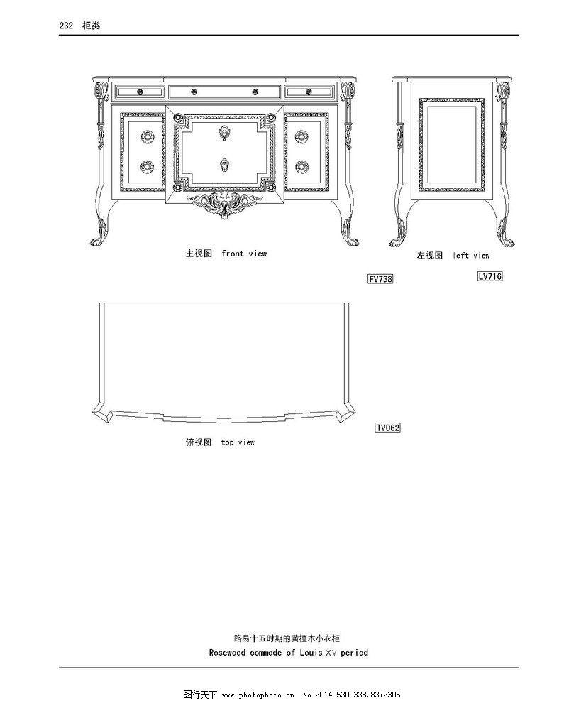 欧式板式家具三视图
