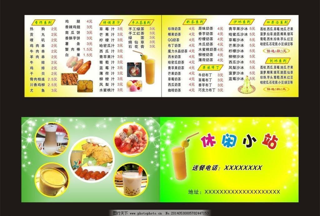 cdr 广告设计 名片卡片 小吃店名片 饮料名片 折叠名片 堡店名片矢量