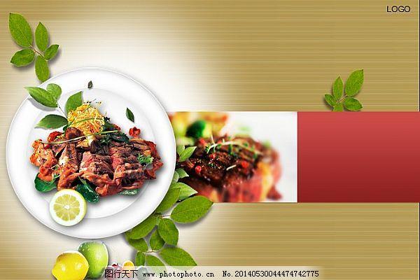 饮食文化ppt模板免费下载 韩国美食 烤肉 美食 美食杂志 柠檬 烧烤