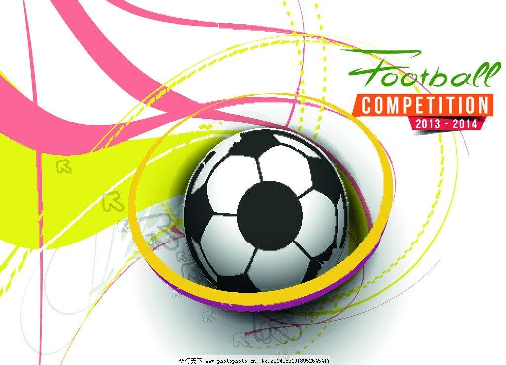 足球手绘小报边框
