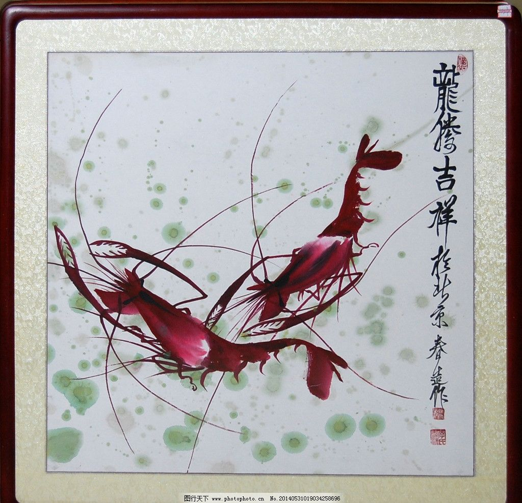 彩虾国画图片