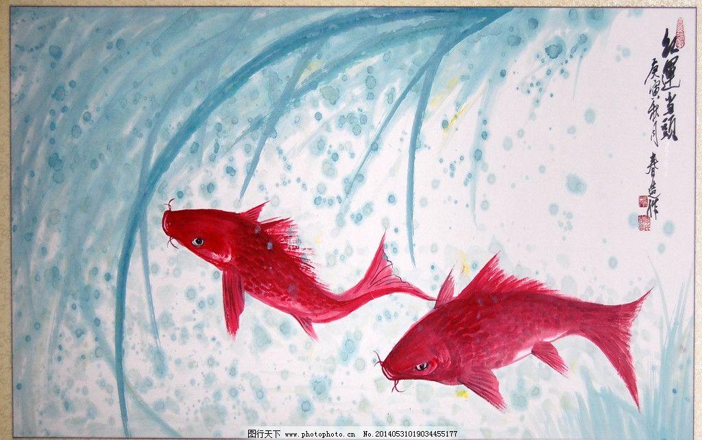 年年有鱼图片_绘画书法_文化艺术_图行天下图库