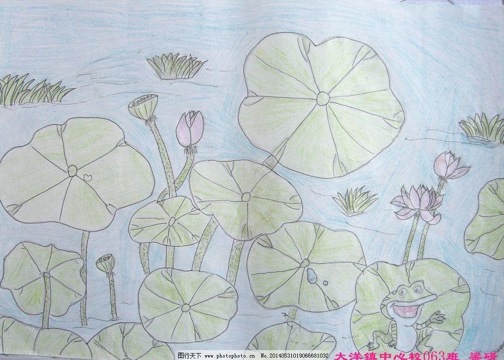 荷花 小学生 画 海洋图 想象画 创作画 绘画书法 文化艺术 设计 72dpi