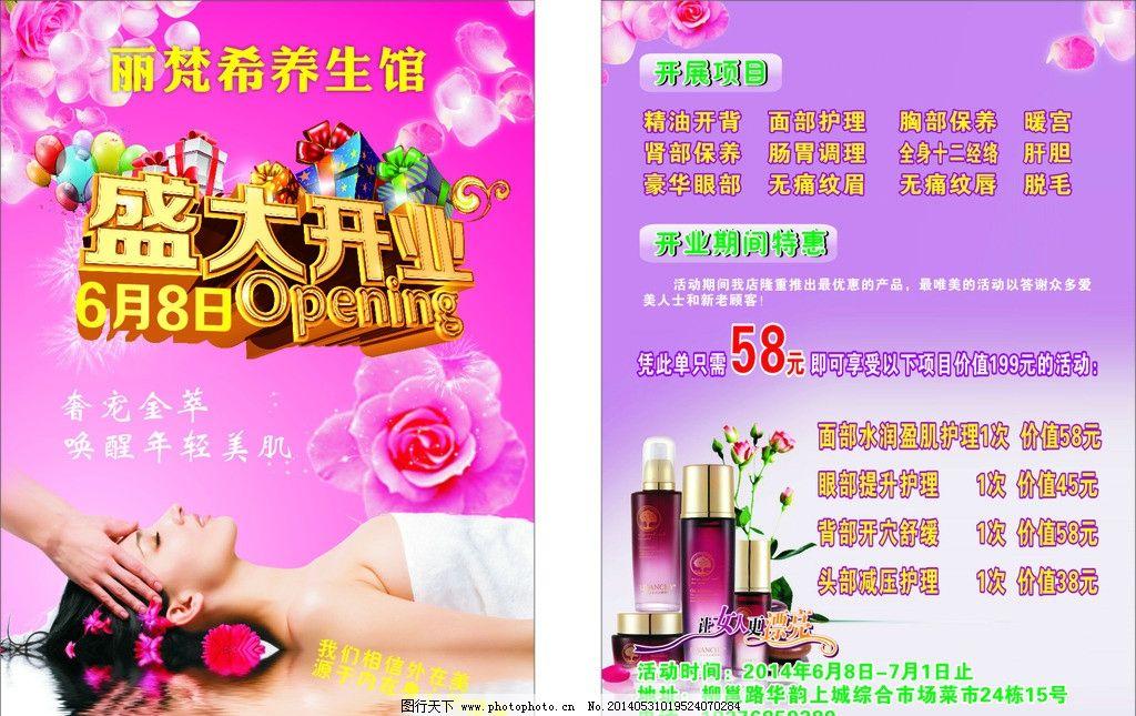 丽梵希 美容开业 美容院开业 养生馆 宣传单 盛大开业 美女 粉红花
