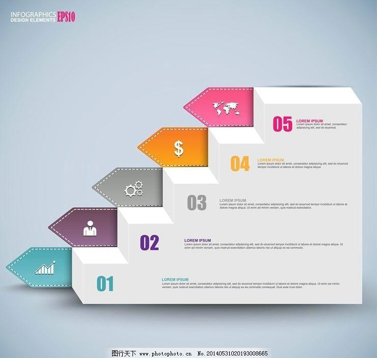 商务素材 演示文件 分类标签 分类图标 图标表格 图标 表格 ppt文件