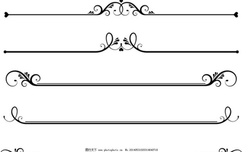 分割线标尺线花纹线条图片