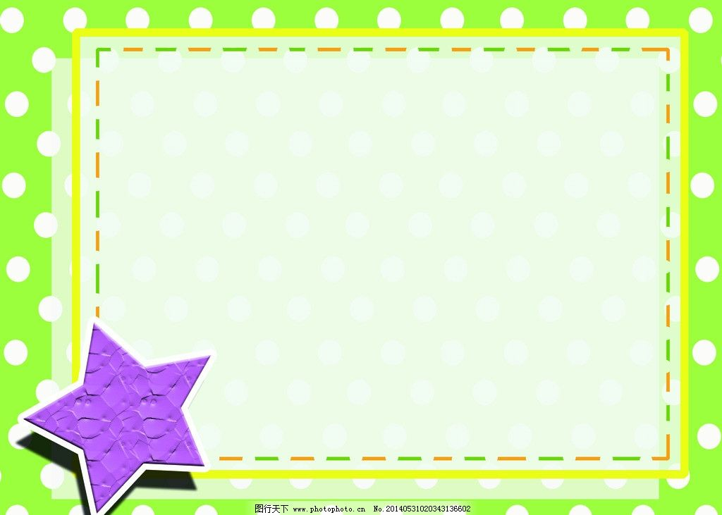 星星展板 星星 绿色 波点