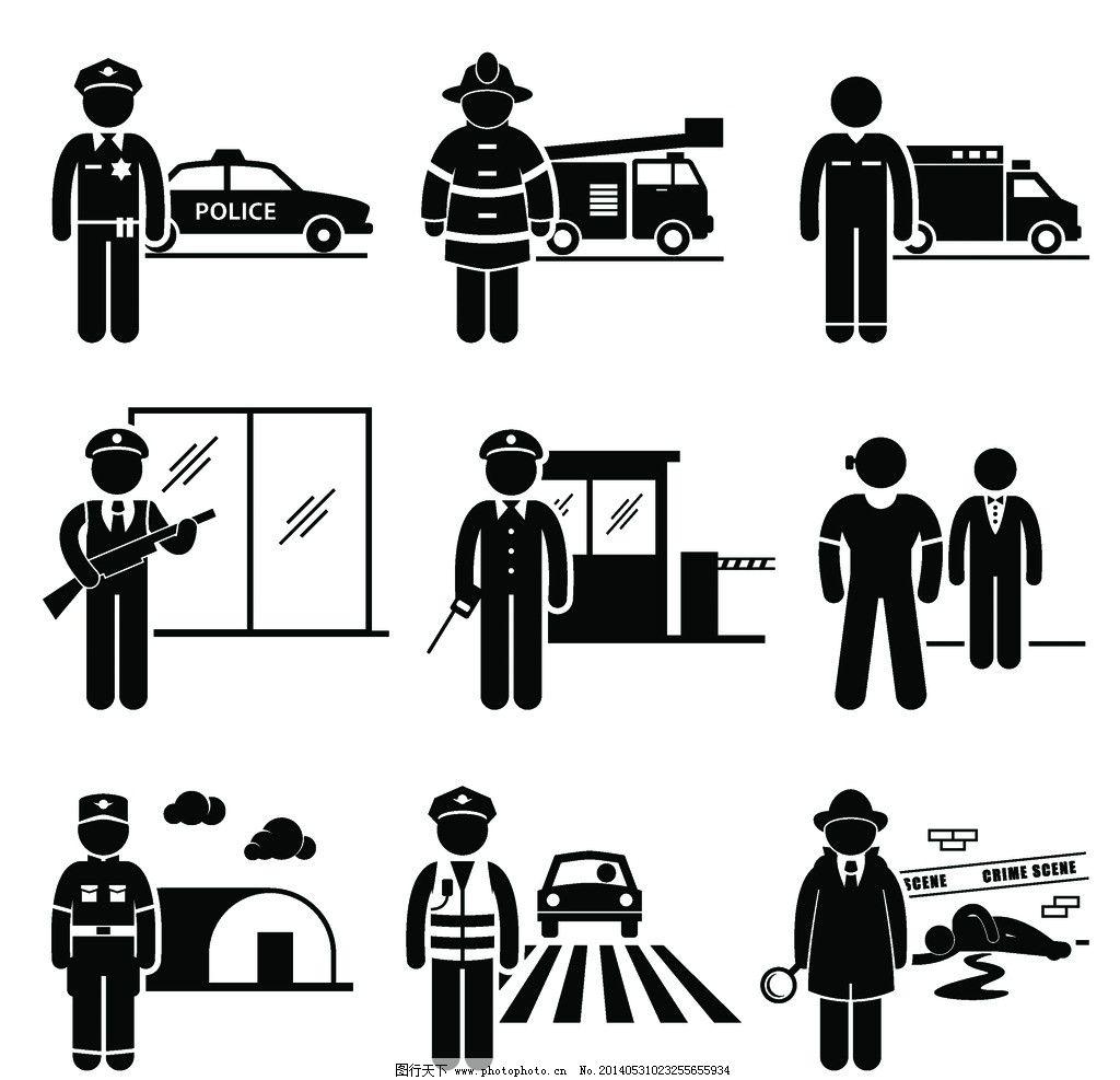 警察 交警 消防员 卡通人物 职业人物 矢量人物 矢量 eps eps
