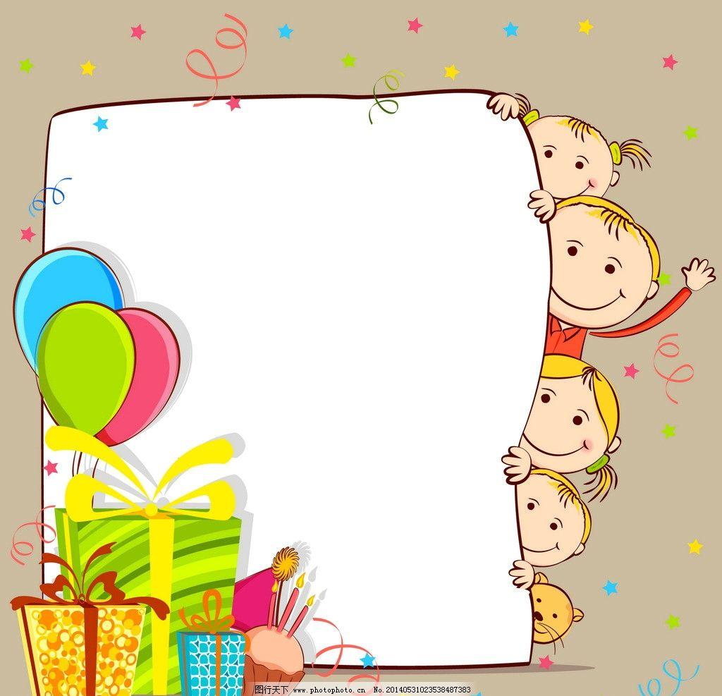 儿童手绘装饰边框