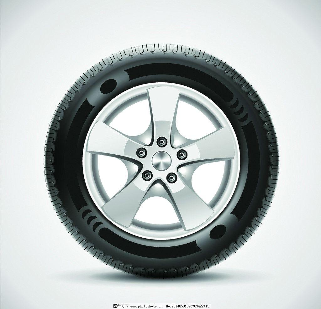 轮胎 汽车轮胎 手绘 橡胶轮胎 交通工具 矢量 eps 现代科技