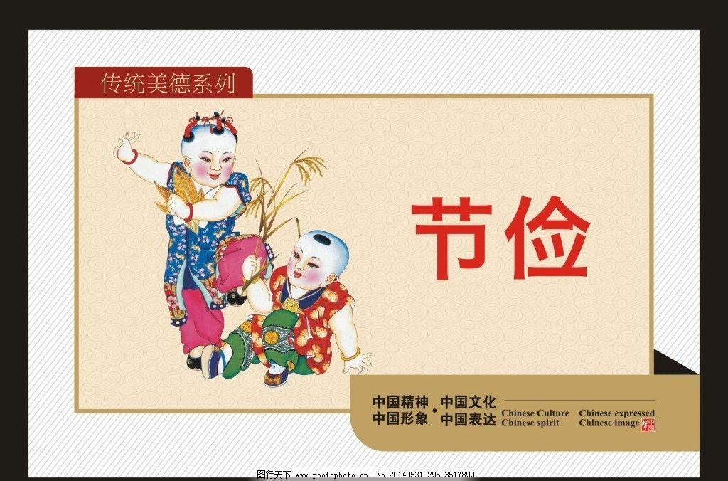 天下粮心 粮食 勤劳 仁 爱 德 剪纸 中国梦剪纸 公益广告中国梦 公益图片