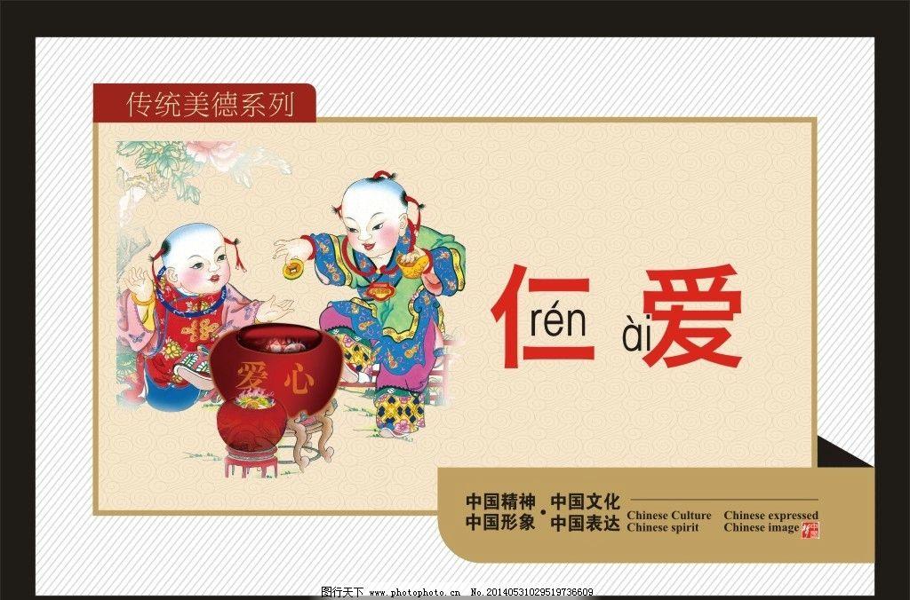 粮食 勤劳 仁 爱 德 剪纸 中国梦剪纸 公益广告中国梦 公益中国梦