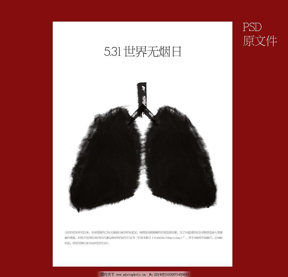 戒烟公益海报 无烟 创意海报 禁烟 吸烟有害健康 肺 烟草 香烟图片